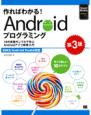 作ればわかる!Androidプログラミング第3版 -SDK5/Android Studio対応-